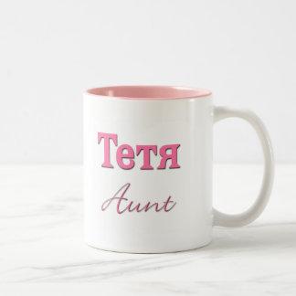 Aunt (Russian) Two-Tone Coffee Mug