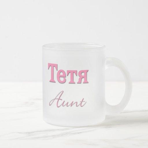 Aunt (Russian) Coffee Mugs