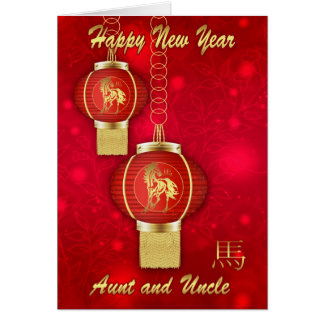 Aunt & Uncle Chinese New Year With Lanterns Greeting Card