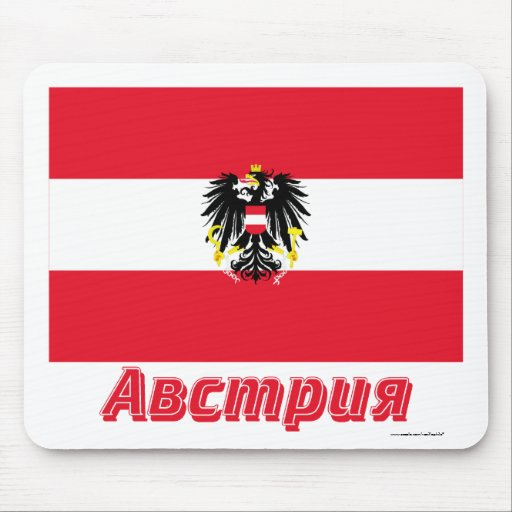 Austria Flag with name in Russian Mousepad