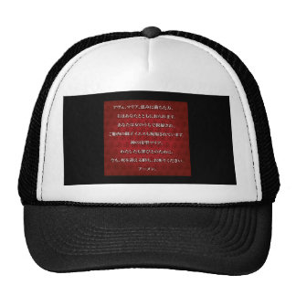 Ave Maria Hail Mary in Japanese Mesh Hat