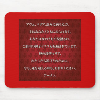 Ave Maria, Hail Mary in Japanese Mouse Pad