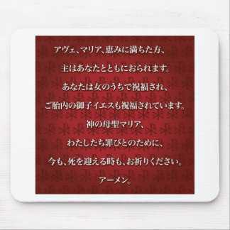 Ave Maria Hail Mary in Japanese Mousepads