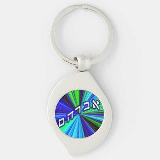 Avraham, Abraham Silver-Colored Swirl Key Ring