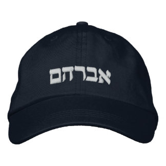Av'ra'ham Hat - Abraham in Hebrew Cap Embroidered Hat