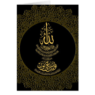 Ayat an-Nur Islamic Calligraphy 5x7 Blank Cards
