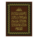 Ayat-ul-Kursi Thuluth Ornamental border Print