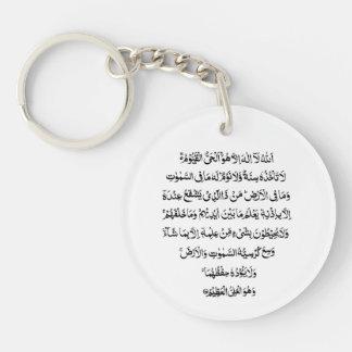 Ayatul Kursi 4 qul Islamic Muslim Arabic Pray Dua Double-Sided Round Acrylic Key Ring