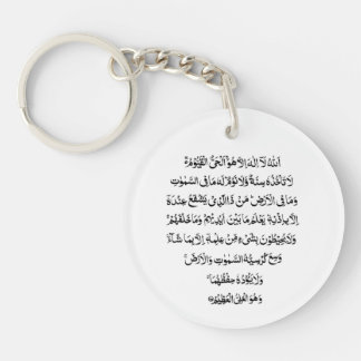 Ayatul Kursi 4 qul Islamic Muslim Arabic Pray Dua Key Ring