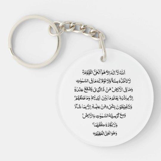 Ayatul Kursi 4 qul Islamic Muslim Arabic Pray