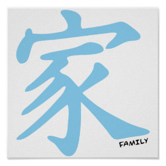 Baby Blue Chinese Family symbol Poster