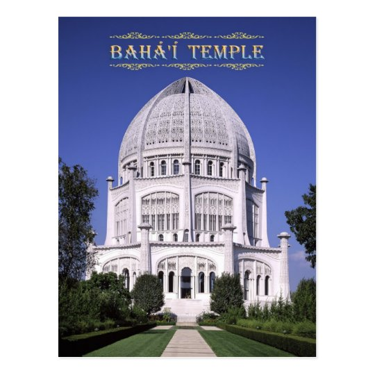 Baha'i Temple, Wilmette, Illinois Postcard