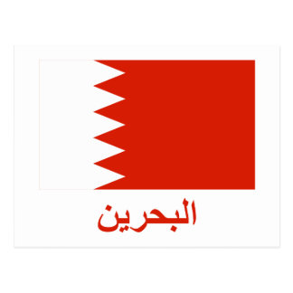 Bahrain Flag with Name in Arabic Postcard
