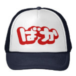 BAKA ばか ~ Fool in Japanese Hiragana Script Cap