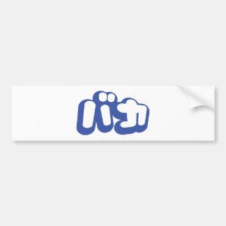 BAKA バカ ~ Fool in Japanese Katakana Script Bumper Sticker