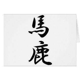 baka card