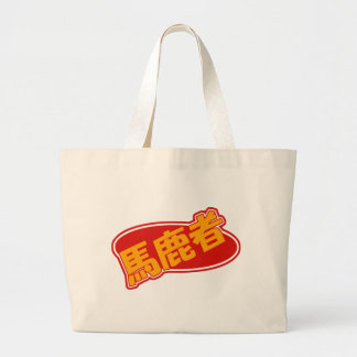 Bakamono Tote Bag