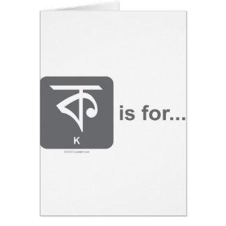 Bangla letter K, by Lovedesh.com Card