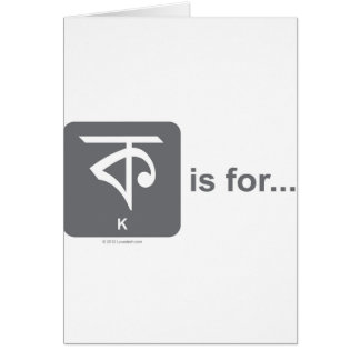 Bangla letter K, by Lovedesh.com Greeting Card