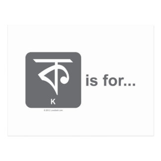 Bangla letter K, by Lovedesh.com Postcard
