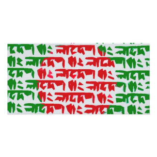 Bangladesh Bengali Flag Customized Photo Card