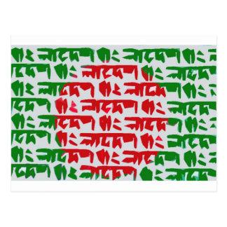 Bangladesh Bengali Flag Postcard