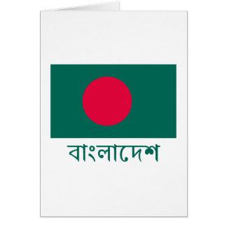 Bangladesh Flag with Name in Bengali Greeting Card