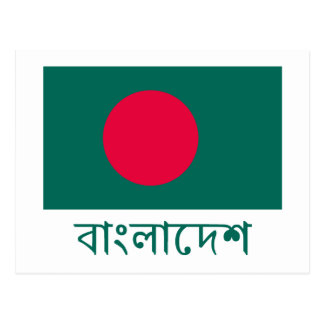 Bangladesh Flag with Name in Bengali Postcard