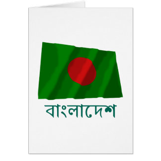 Bangladesh Waving Flag with Name in Bengali Cards