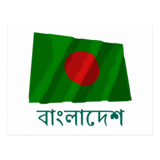 Bangladesh Waving Flag with Name in Bengali Postcards