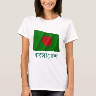 Bangladesh Waving Flag with Name in Bengali T-Shirt