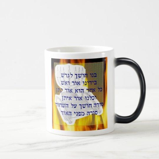 Banu Chosech Mug