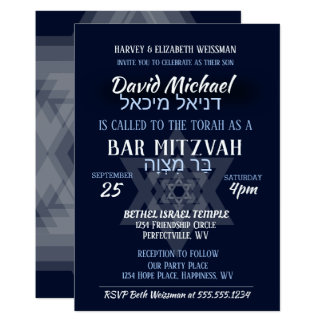 Bar Mitzvah Hebrew Names Card