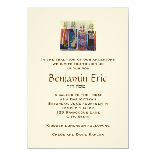 Bar Mitzvah Invitation Benjamin Eric Hebrew