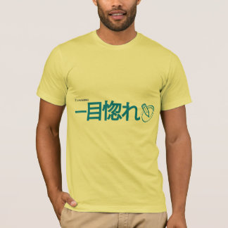 Basic Men's T's (Love at First Sight) T-Shirt