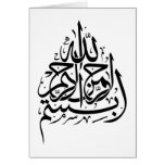 Basmallah: In the name of God, Most Merciful, Most Cards