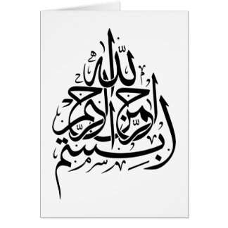 Basmallah: In the name of God, Most Merciful, Most Card