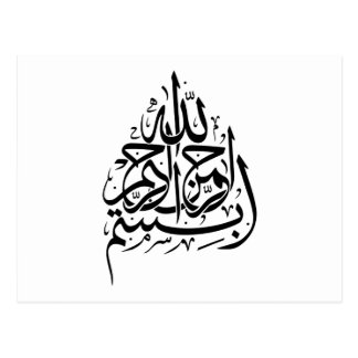 Basmallah: In the name of God, Most Merciful, Most Postcard