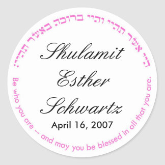 Bat Mitzvah monogram seal