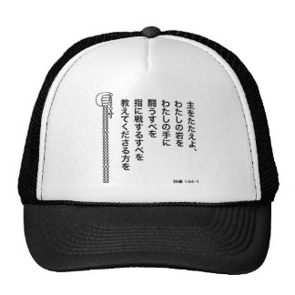 Battle Rosary in Japanese Mesh Hat