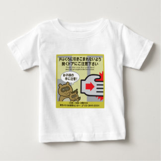 Be Careful with Your Hands, Subway Sign, Japan Baby T-Shirt