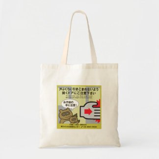 Be Careful with Your Hands, Subway Sign, Japan Tote Bag