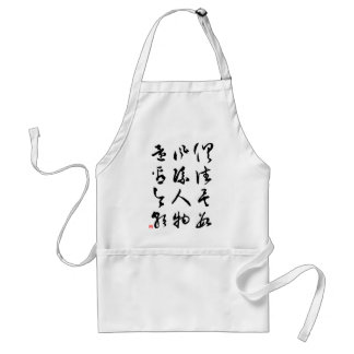 Beautiful Chinese Calligraphy - All are past Standard Apron