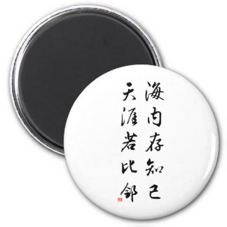 Beautiful Chinese Calligraphy - bosom friend 6 Cm Round Magnet