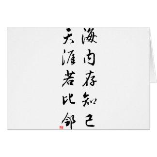 Beautiful Chinese Calligraphy - bosom friend Greeting Card