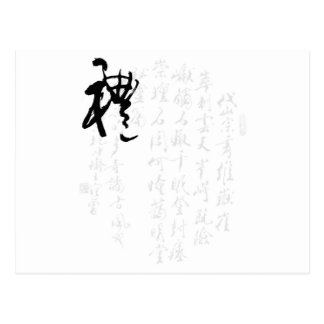 Beautiful Chinese Calligraphy - Gifts Postcard