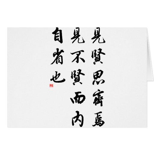 Beautiful Chinese Calligraphy - man of virtue Greeting Card