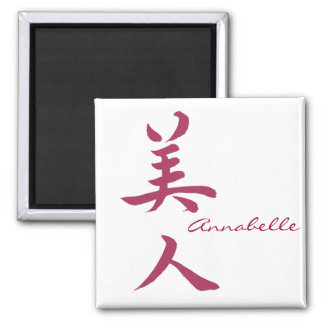Beautiful Woman in Kanji calligraphy Square Magnet