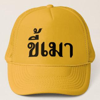 Beer Addict ☆ Kee Mao in Thai Language ☆ Trucker Hat