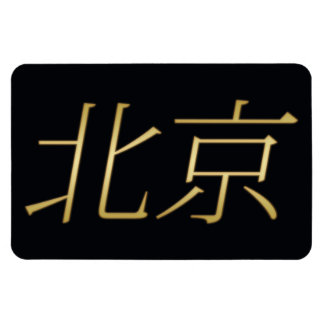 Beijing Gold - Chinese - On Black Flexible Magnets